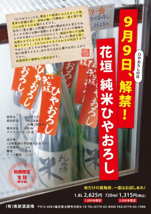 13hiyaoroshi_convert_20130821155109.jpg
