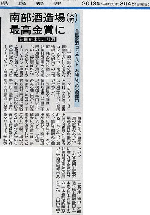 記事_県民福井