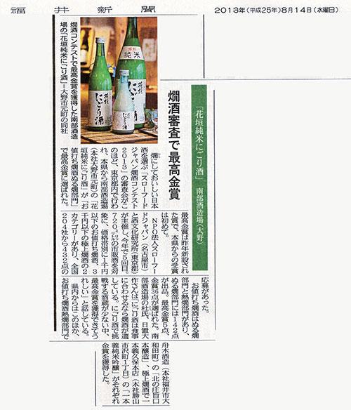 記事_福井新聞