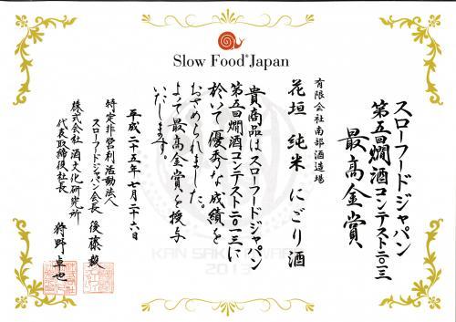 13SFJ燗酒コンテスト_最高金賞_convert_20130902145054
