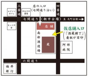 仮店舗地図
