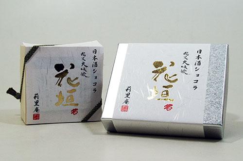 日本酒ショコラ2