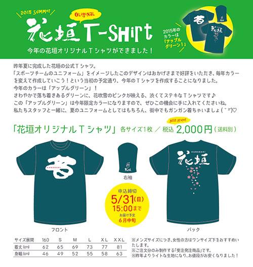 2015Tshirt.jpg