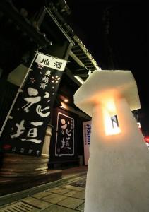 07雪灯篭祭り写真