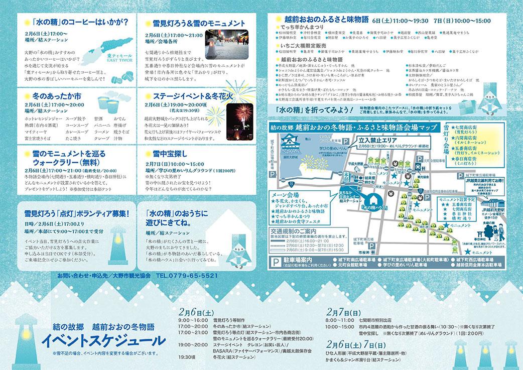 fuyumonogatari1-2
