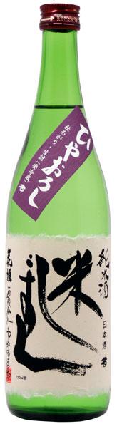 hiyaoroshi720_web.jpg