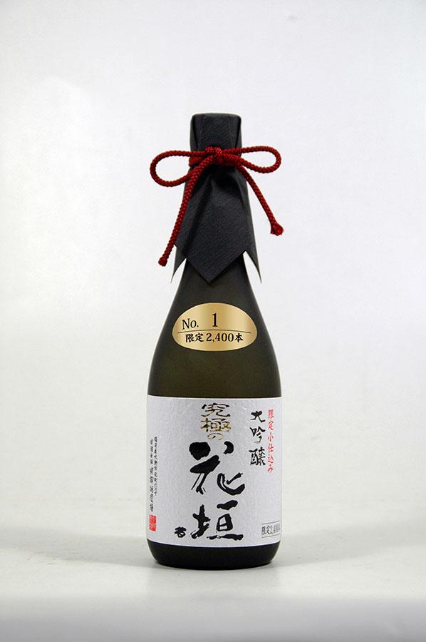 【11月発売】鑑評会用大吟醸 究極の花垣