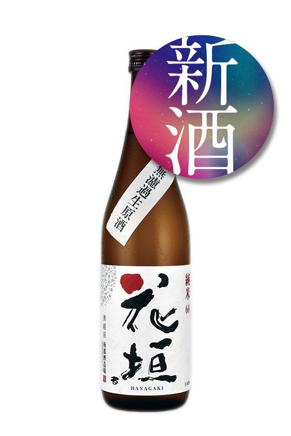 【2018新酒】純米 無濾過生原酒