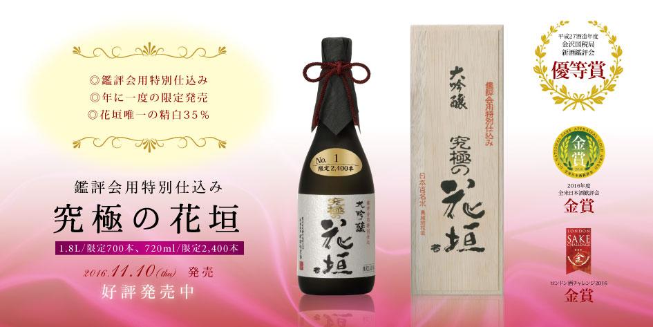 16kyukyoku_sale