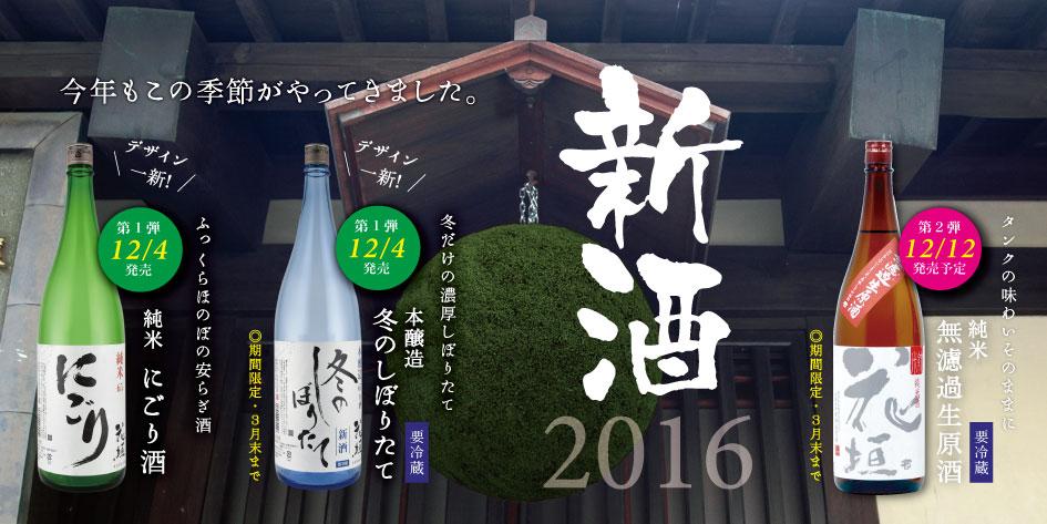 16shinshu