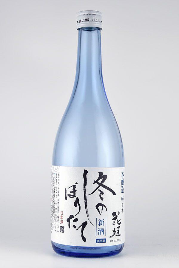 【新酒】本醸造 冬のしぼりたて