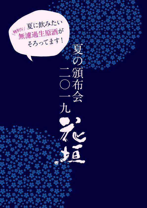 非公開: 【2019年 夏の頒布会】