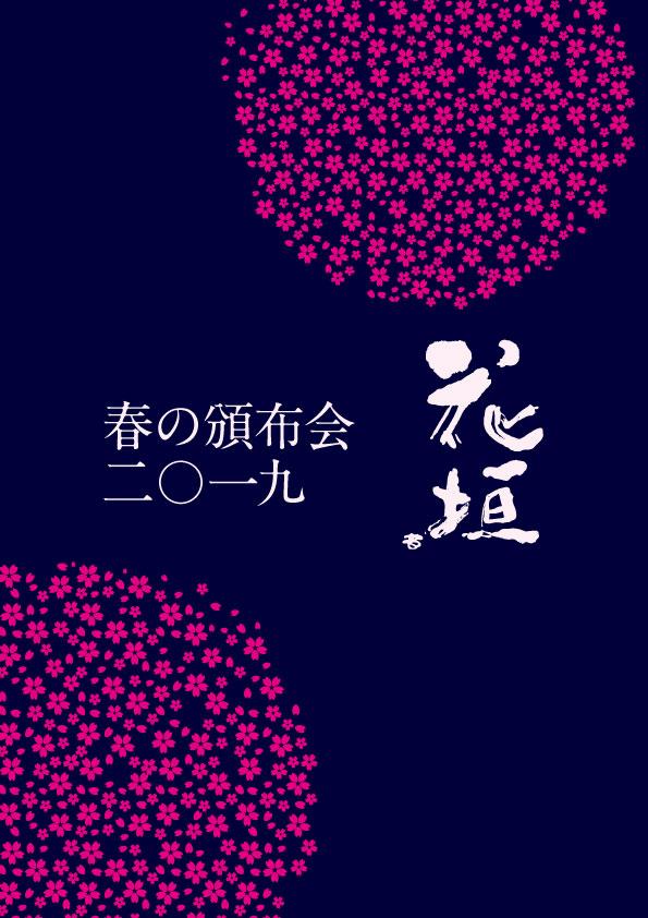 【2019年 春の頒布会】飲み比べ4ヶ月コース