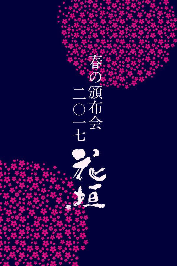 非公開: 【2017年 春の頒布会】C.純米酒&大吟醸両方コース