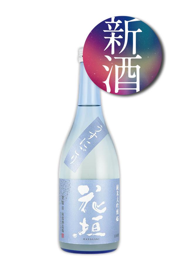 【3月発売】純米大吟醸 うすにごり