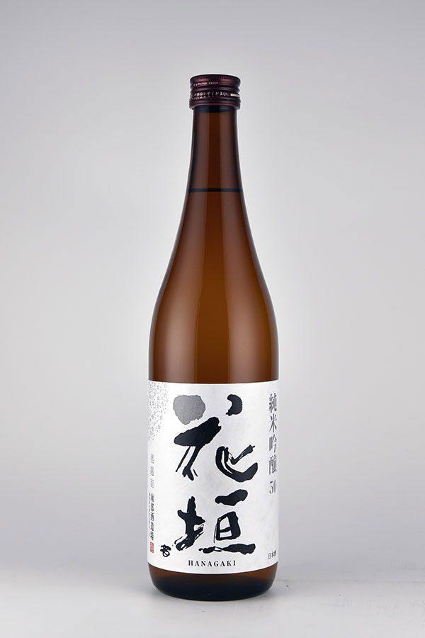 花垣 純米吟醸