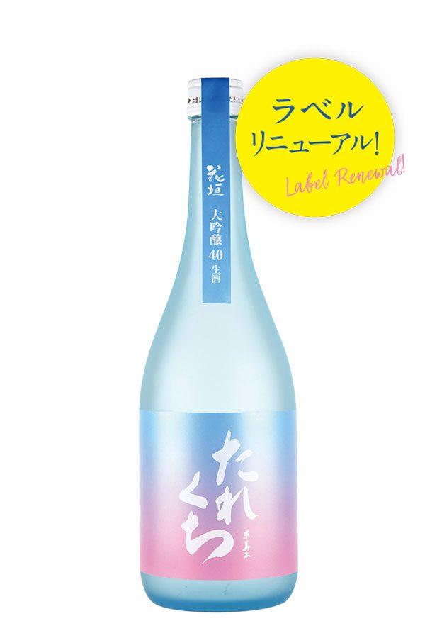 【2月発売】大吟醸 たれくち