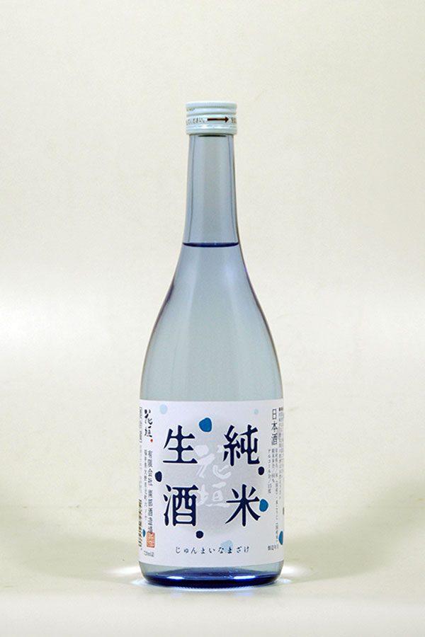 純米 生酒