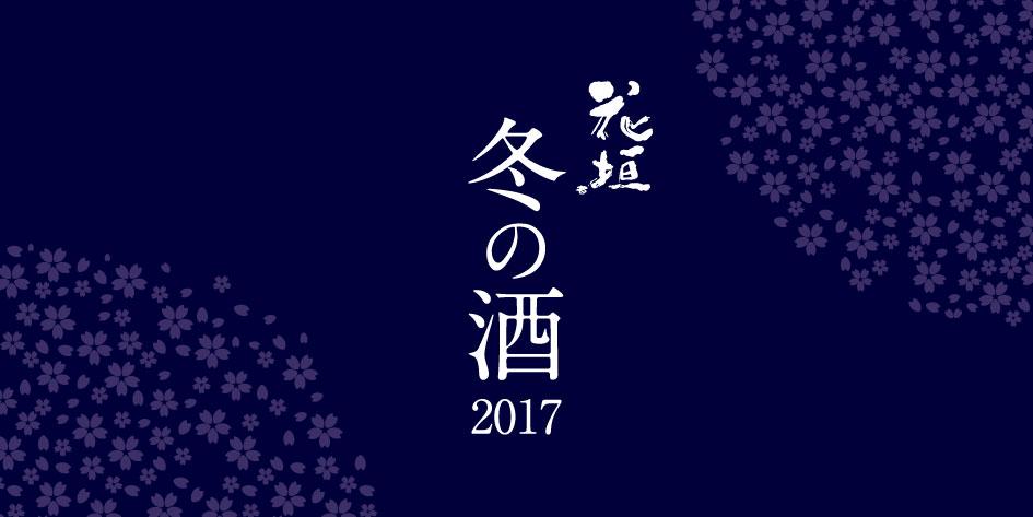 花垣の冬酒カタログできました!