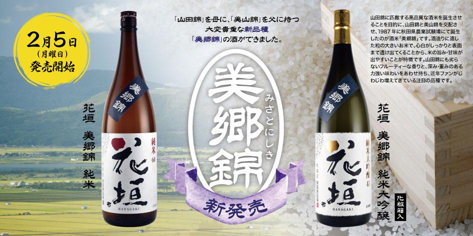 今年の新発売、第一弾は「美郷錦」!