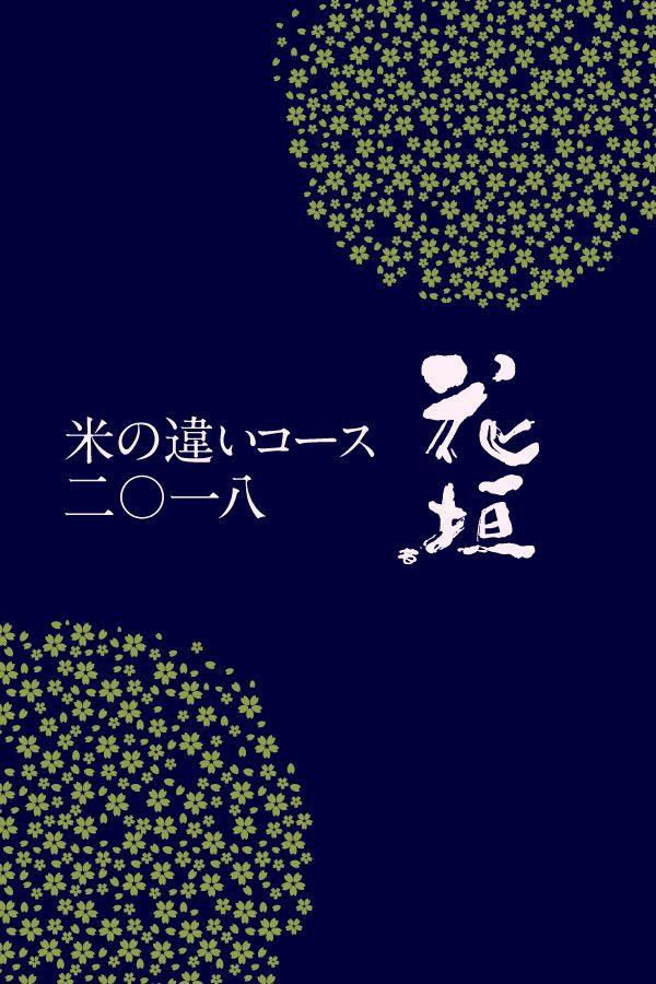 【特別頒布会】米の違いコース2018