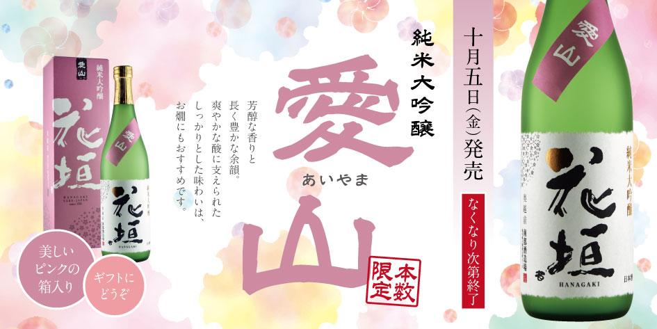 新品種、超限定、新発売! 話題の酒米「愛山」を花垣が限定醸造しました。
