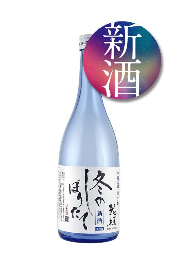 【2018新酒】本醸造 冬のしぼりたて