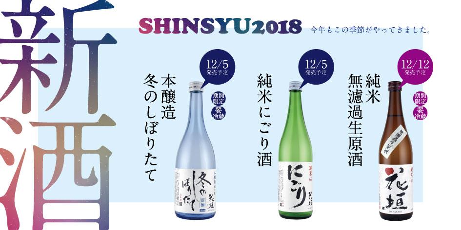 いよいよ新酒の季節♪ 今年は12/5(水)発売開始です☆