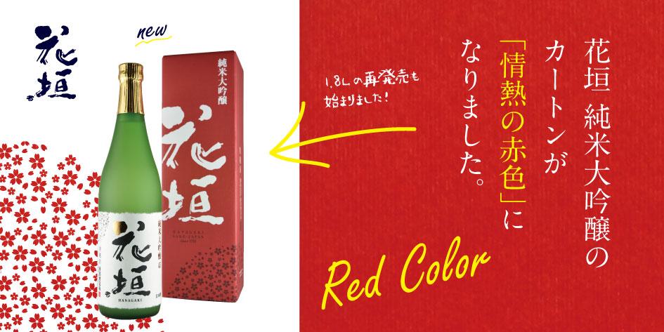 純米大吟醸が「赤い箱」になりました。おかげさまで、売れてます☆