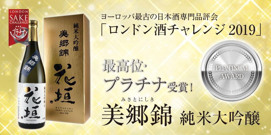 話題沸騰! 花垣の「美郷錦 純米大吟醸」、世界中の酒ソムリエたちに最高評価をいただきました!!! 今飲むならコレです☆