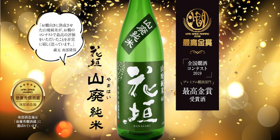 マニア的ファンの多い「山廃純米」が燗酒コンテスト最高賞! 最高の燗上がりをぜひ試してみて!!