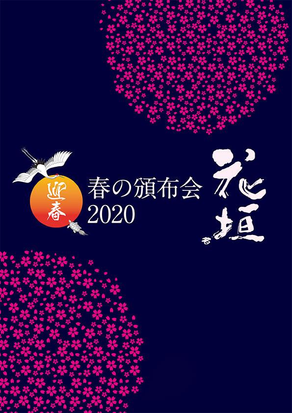非公開: 【2020年 春の頒布会】こんなお料理と4ヶ月コース