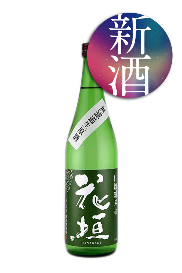 山廃 純米無濾過生原酒
