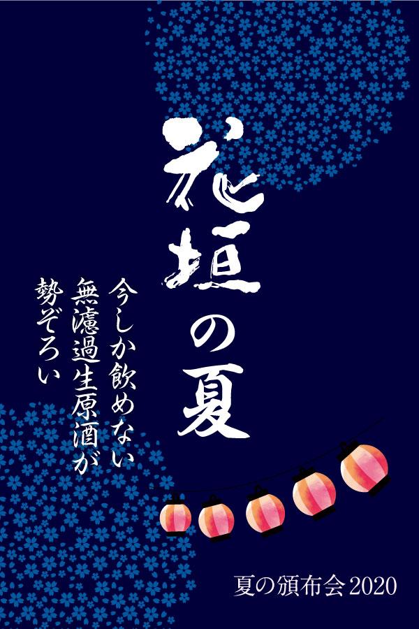 【2020年 夏の頒布会】花垣の夏!~今しか飲めない無濾過生原酒が勢ぞろい~