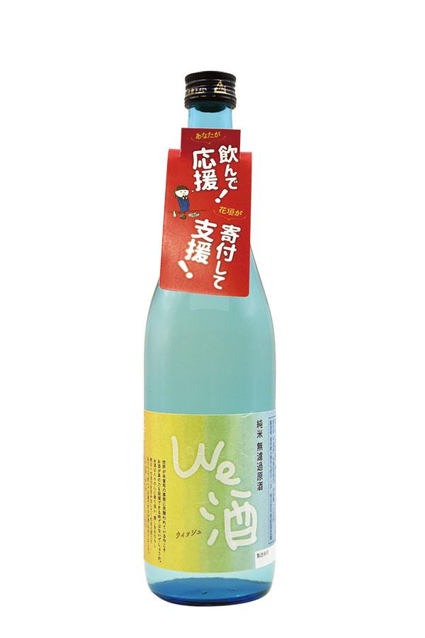 【応援酒】We酒(ウィッシュ) 純米無濾過原酒
