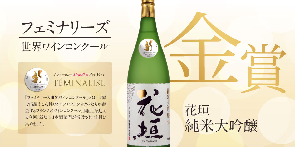 花垣「純米大吟醸」が、世界の女性ワインエキスパートに認められました!