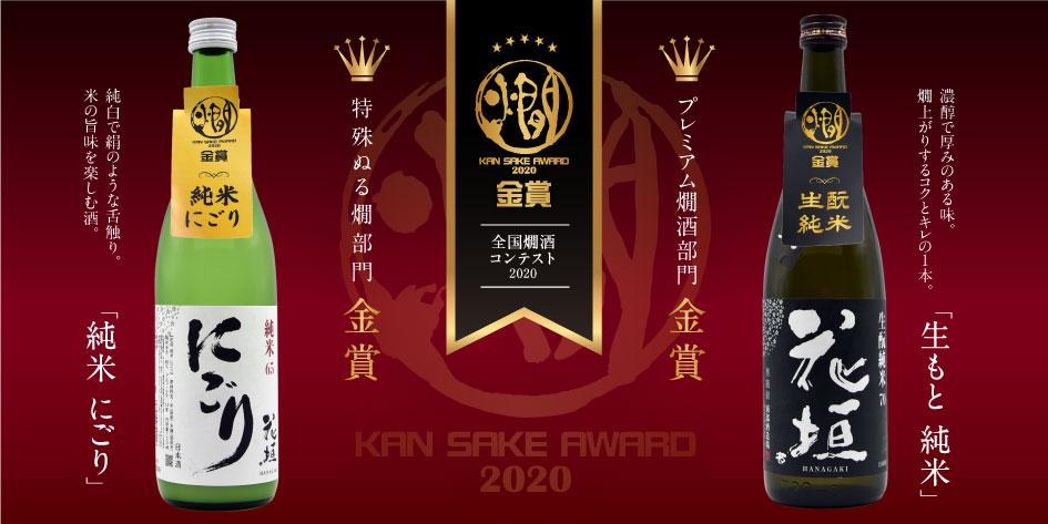 花垣の「お燗が美味しい2商品」が、今年の「全国燗酒コンテスト」で金賞を受賞しました!!