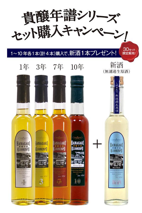 【超限定品】貴醸酒飲み比べセット(プレゼント付き)