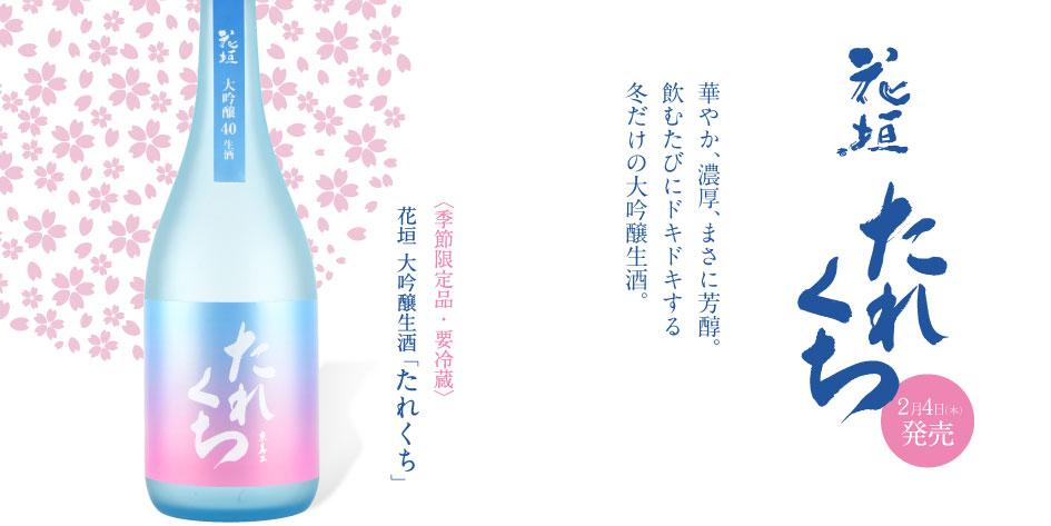 花垣でいちばん美しい酒、今年もいよいよ発売開始!