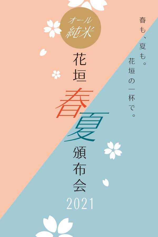 【2021年 春夏頒布会】春コース(3~5月)