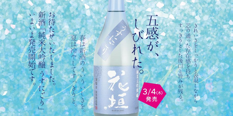 キラキラ澱が舞う、春一番の美しい酒「うすにごり」。五感がしびれる体験をぜひ!
