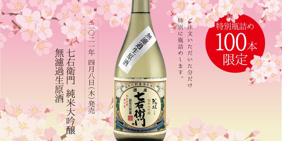 春限定企画! あの七右衛門の生原酒を、先着100本分のみ瓶詰めします。