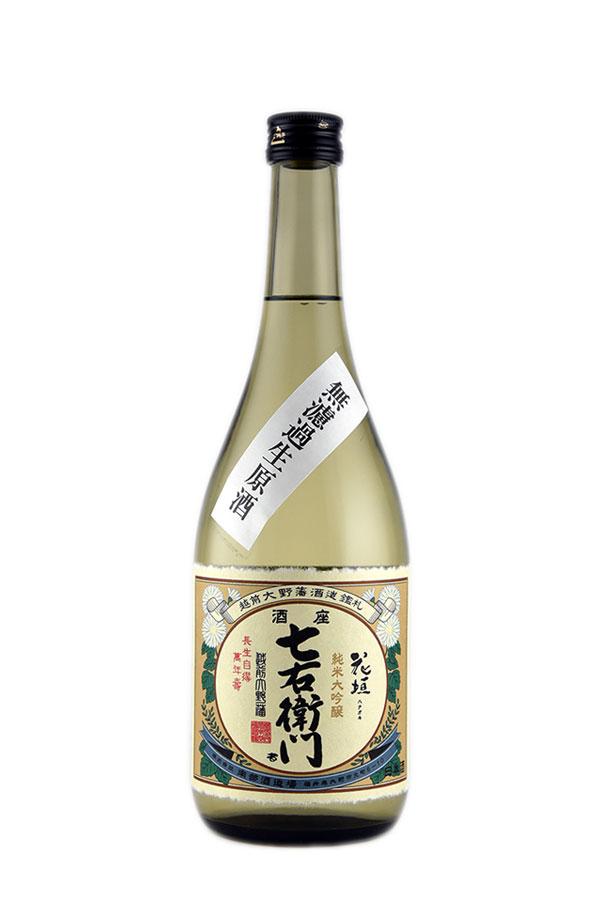 【限定品】七右衛門 純米大吟醸無濾過生原酒 ※100本限定