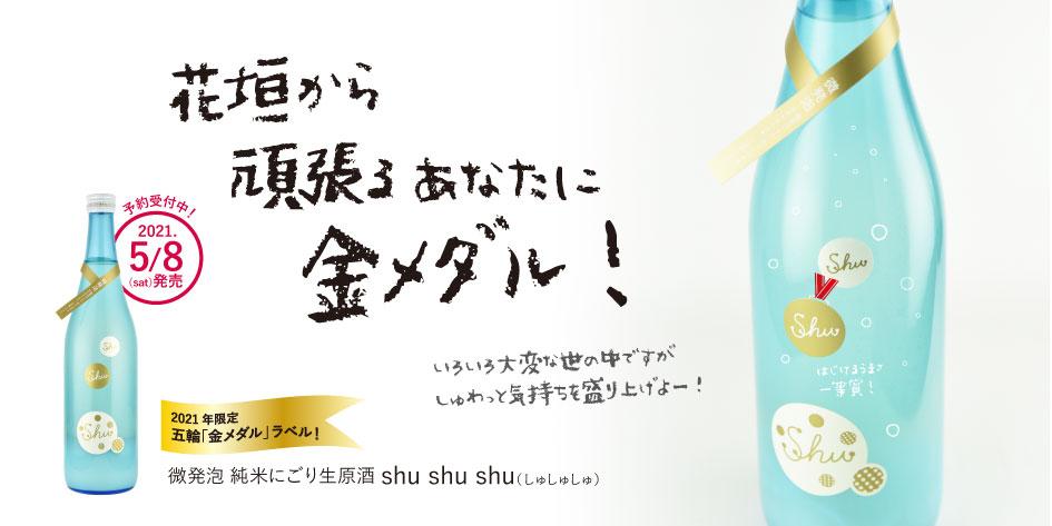 あの「shu shu shu」のカラーが今年は特別っ! オリンピック仕様の「ゴールドカラー」は今年限定!!