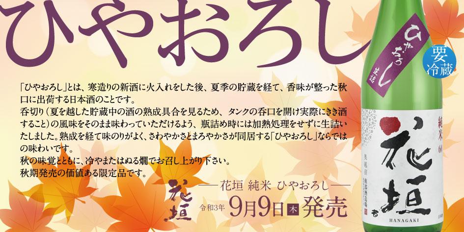 秋の足音が近づいてきたら、花垣の秋上がり「純米ひやおろし」の季節♪