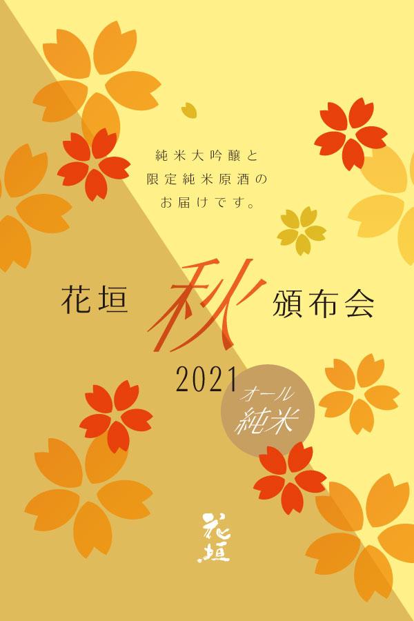 【2021年 秋頒布会】9~11月