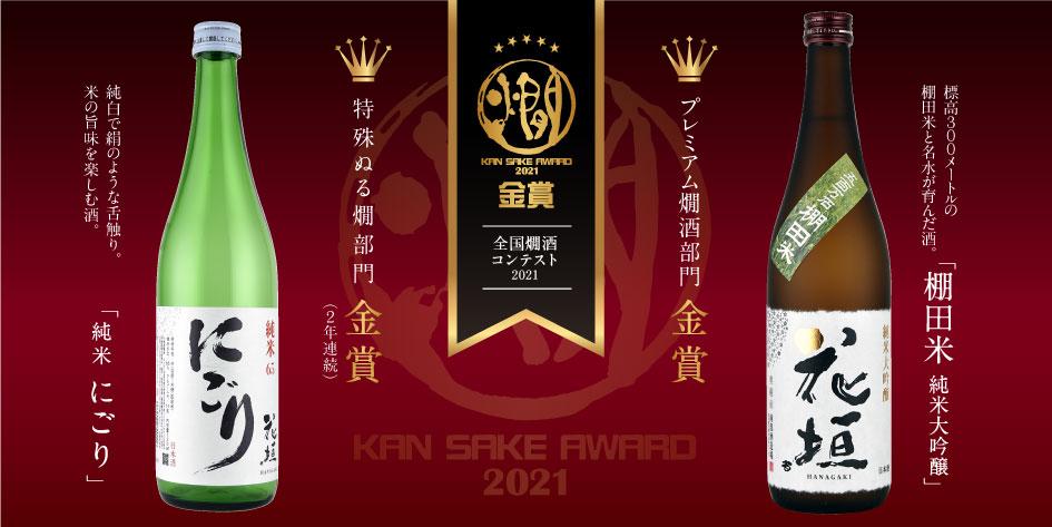 今年の燗酒コンテストでは、棚田米が初金賞! にごりはもはや常連ですっ!!
